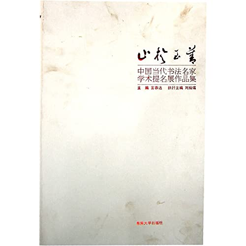 Striving for perfection (contemporary Chinese calligraphy academic: YAN GONG DA