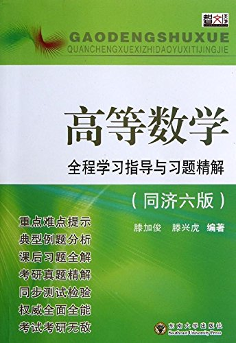 Advanced mathematics full study guide with exercises Precision Solution (Tongji Sixth Edition)(...