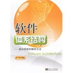 The thinking analytical method: Software Architecture(Chinese Edition): SHEN JUN