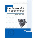 9787564148058: Creo Parametric 2.0 three-dimensional modeling and application of experimental guidance(Chinese Edition)