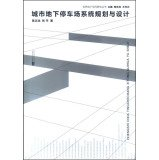 9787564148256: Underground parking system planning and design(Chinese Edition)