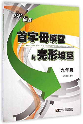 Fill in the blanks with the initials Cloze (9th grade) teacher coaching(Chinese Edition): HUANG JI ...