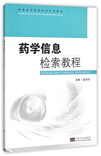 Pharmaceutical Information Retrieval Course(Chinese Edition): ZHAO HONG PING ZHU