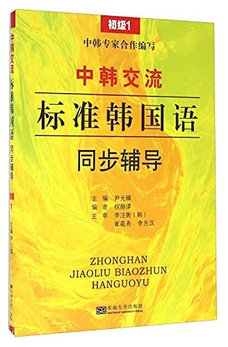 9787564166212: 中韩交流标准韩国语同步辅导(初级1)