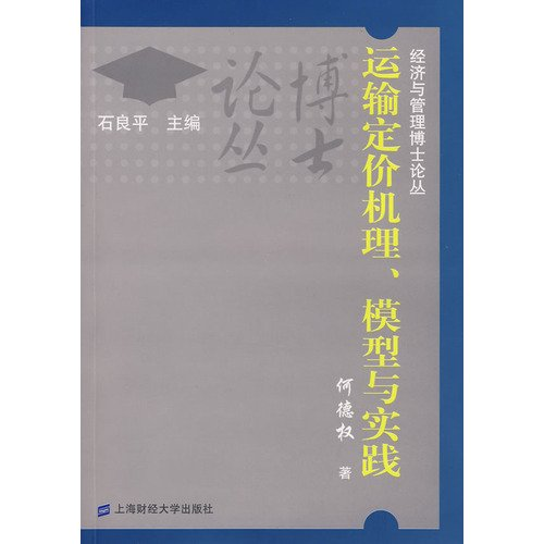 transport pricing mechanism. models and practical(Chinese Edition): HE DE QUAN BIAN ZHU