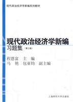 9787564206987: New Modern Political Economy Problem Set (Third Edition)(Chinese Edition)