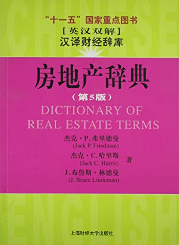 Dictionary of Real Estate Terms(Chinese Edition): JIE KE P. FU LI DE MAN (Jack P.Friedman)