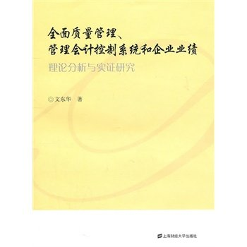 9787564210465: total quality management. management accounting control systems and corporate performance: theoretical analysis and empirical research(Chinese Edition)