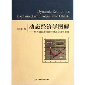 9787564210779: The dynamic economics illustration: a adjustable graphics to illustrate the dynamic principles of economics (with CD)(Chinese Edition)