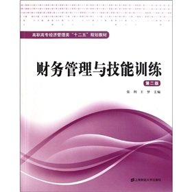 Genuine Books 9787564211684 financial management and skills training ( 2nd Edition )(Chinese ...