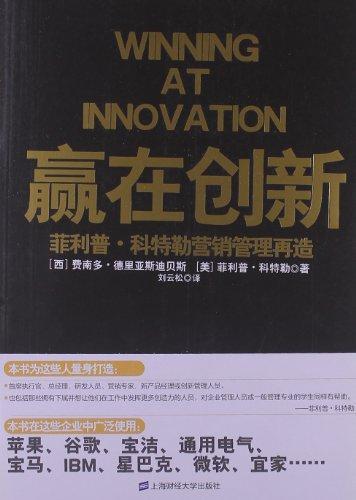 The win in the innovation - Philip: DE LI YA