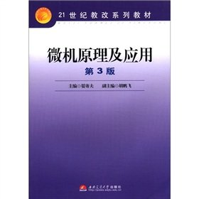 9787564300432: Microcomputer Principle and Application (Series 21 century teaching reform)(Chinese Edition)