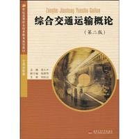 9787564303198: Introduction to integrated transport - transportation category(Chinese Edition)