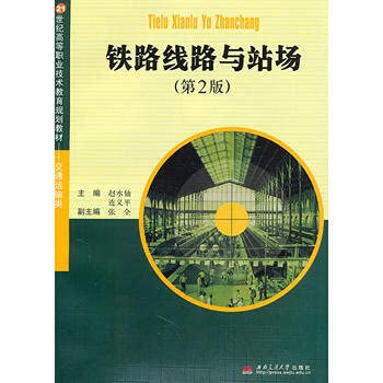Railway line and station field (2)(Chinese Edition): ZHAO SHUI XIAN
