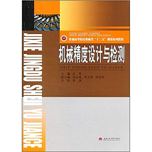 Series of textbooks of the 12th Five-Year Plan of the general universities machinery: mechanical ...