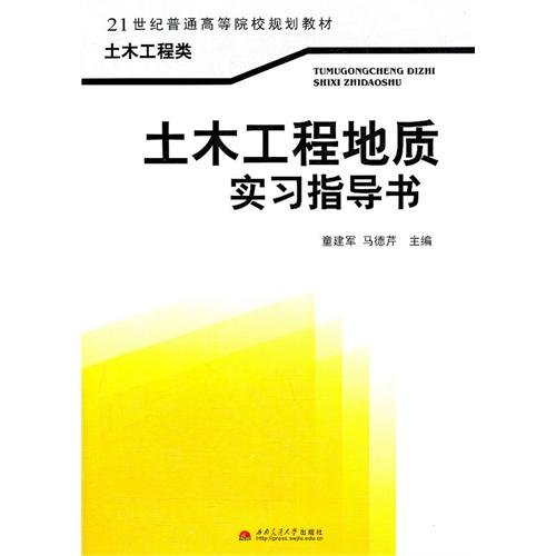 9787564311940: Practice Guide to Civil Engineering Geology (Chinese Edition)
