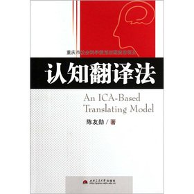 9787564314774: Cognitive Translation Method(Chinese Edition)