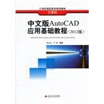 Chinese version of AutoCAD application based tutorial - (2012 version) 9787564315139(Chinese ...
