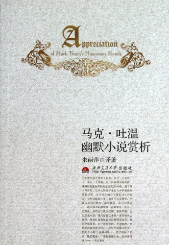 9787564321161: Appreciation and Analysis of Mark Twains Humorous Novels (Chinese Edition)