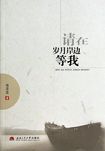9787564327583: Please wait for me in the years to shore(Chinese Edition)