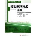 Technical foundation analog circuits(Chinese Edition): MA YUN KAI