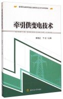 9787564337698: Traction power supply substation technical vocational education school-enterprise cooperation Rail class textbook series(Chinese Edition)