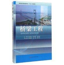 9787564340575: bridge engineering(Chinese Edition)