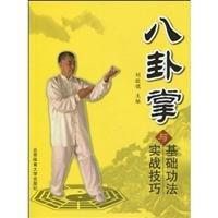 9787564403461: Baguazhang based exercises and actual combat skills (paperback)