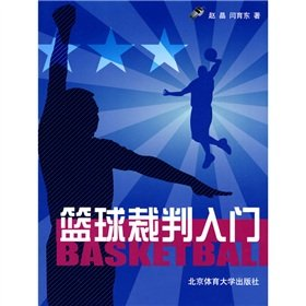 Basketball Referee Starter(Chinese Edition): ZAN WU