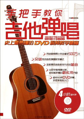 9787564407032: Teach You How to Play Guitar by Examples-The Most Understandable Teaching Secrets-With CD (Chinese Edition)