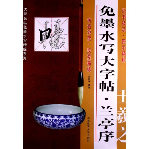 9787564407391: Wang Xizhi's Preface to the Poems Composed at the Orchid Pavilion: Ink-free Water Writing Copybook (Chinese Edition)