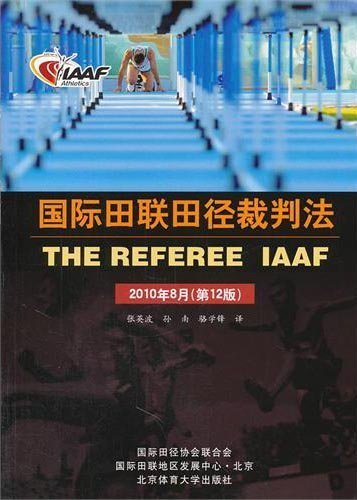 IAAF Track and Field Referees -2010 August: Zhang Ying Bo