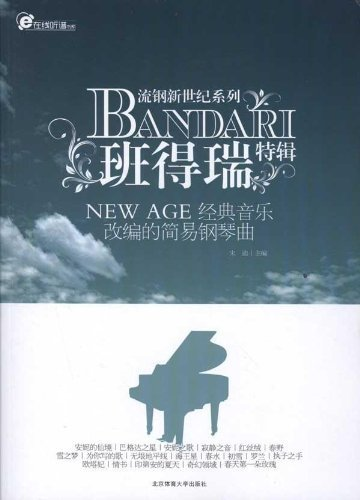 9787564408497: Special Edition of Bandari-New Age Easy Piano Music Adapted by Classic Music (Chinese Edition)