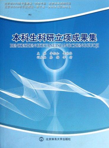 Undergraduate Research project outcomes set(Chinese Edition): LI XIANG RU LI RUI LIN