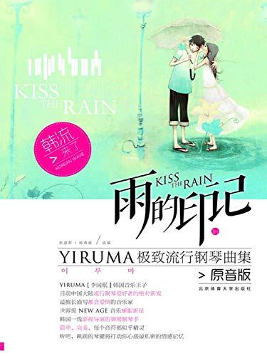 Imprint of rain: YIRUMA ultimate popular piano: BEN SHE
