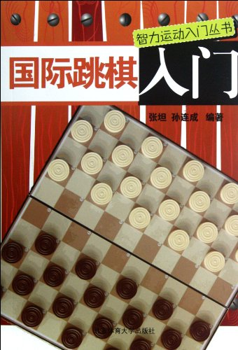 9787564409456: Enlightened Book of International Checkers (Chinese Edition)