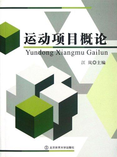 Introduction to sports(Chinese Edition): ZAN WU