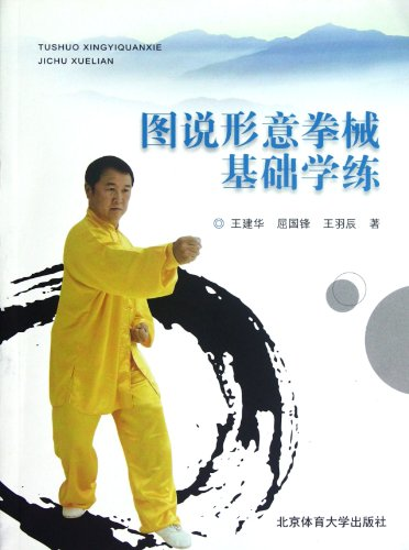9787564410230: Illustrations for Xingyiquan Foundation (Chinese Edition)