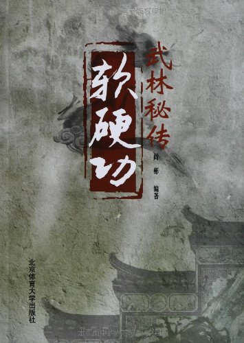 Wulin esoteric soft and hard power(Chinese Edition): BEN SHE