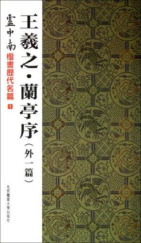 Lu Zhongnan the regular script Chronicles Famous: the Wang Xizhi Lanting Xu (outer one)(Chinese ...