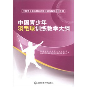 Chinese youth sports projects training teaching series outline: Chinese Youth Badminton training syllabus