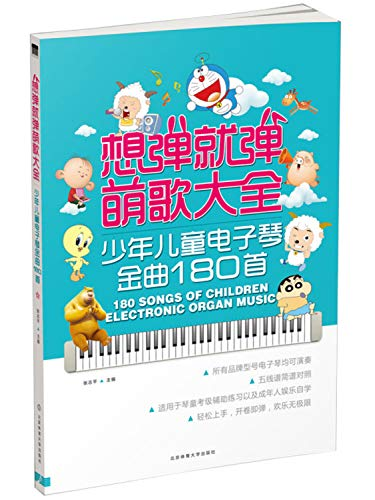 9787564414948: 180 Songs of Children Electronic Organ Music(Chinese Edition)