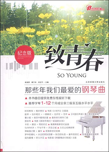 9787564415143: Online book series To listen to the spectrum of youth: those years our favorite piano (Commemorative Edition)(Chinese Edition)