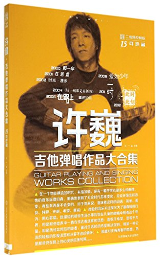 Xu Wei Guitar works great collection (two-dimensional code video version)(Chinese Edition): WANG YI