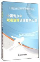 9787564418670: Chinese youth sports programs Training and Teaching Series Outline: Chinese Short Track Speed ??Skating Training syllabus(Chinese Edition)