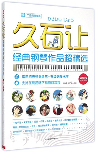 9787564419073: Joe Hisaishi Classics Piano Works Compilation (Express Edition) (Chinese Edition)