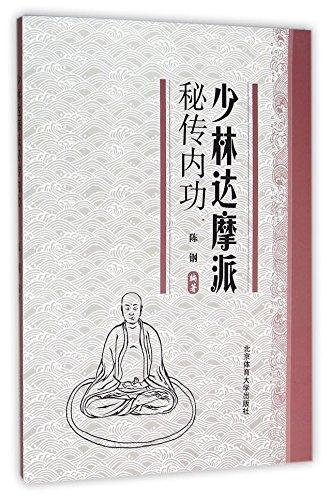 Little Linda Mo send secret internal strength(Chinese Edition)