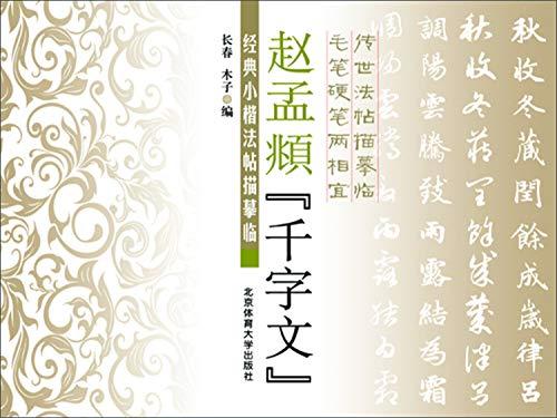 9787564422752: 赵孟頫千字文(经典小楷法帖描摹临)