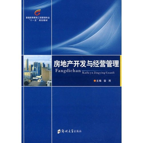Real estate development and management(Chinese Edition): LEI YU