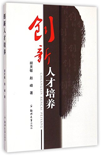 9787564511241: Innovative Talent Cultivation (Chinese Edition)
